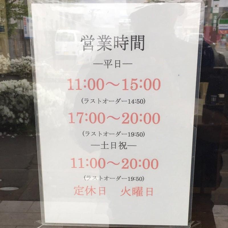 麺屋 満開 営業案内