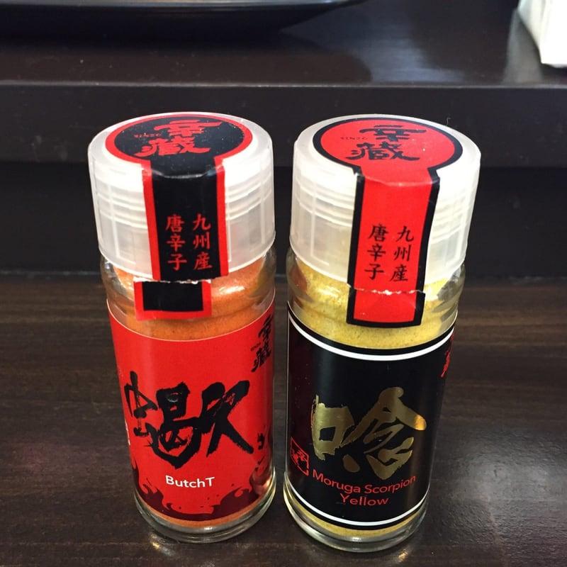 麺屋 満開 九州産唐辛子 辛蔵