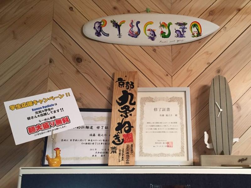 Ramen RyuGuJo(ラーメン 龍宮城) 営業案内