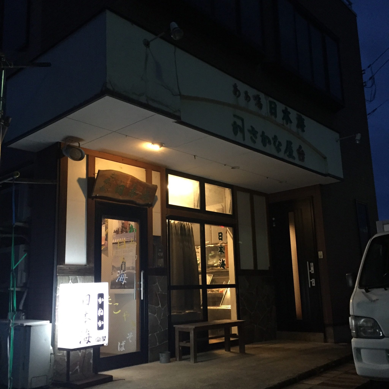 居酒屋 日本海 外観
