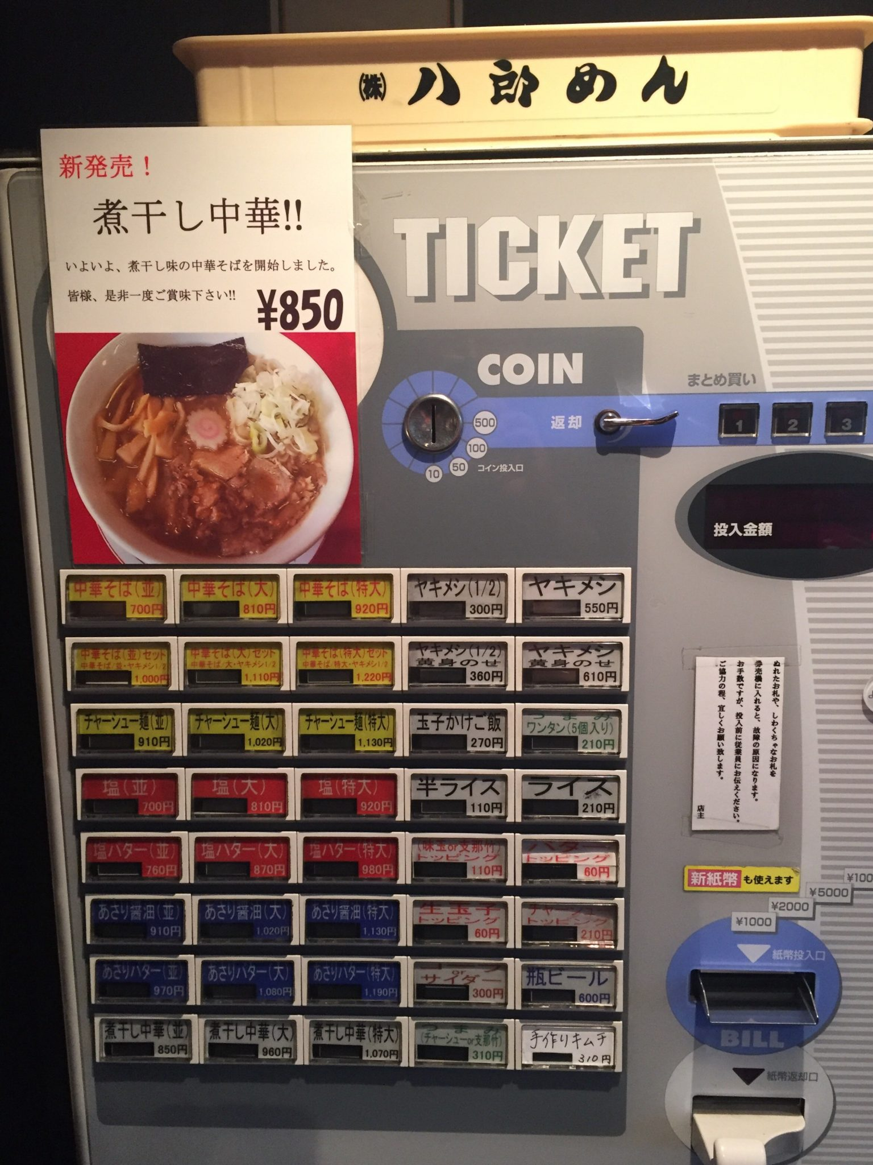 末廣ラーメン本舗 秋田山王本店 券売機