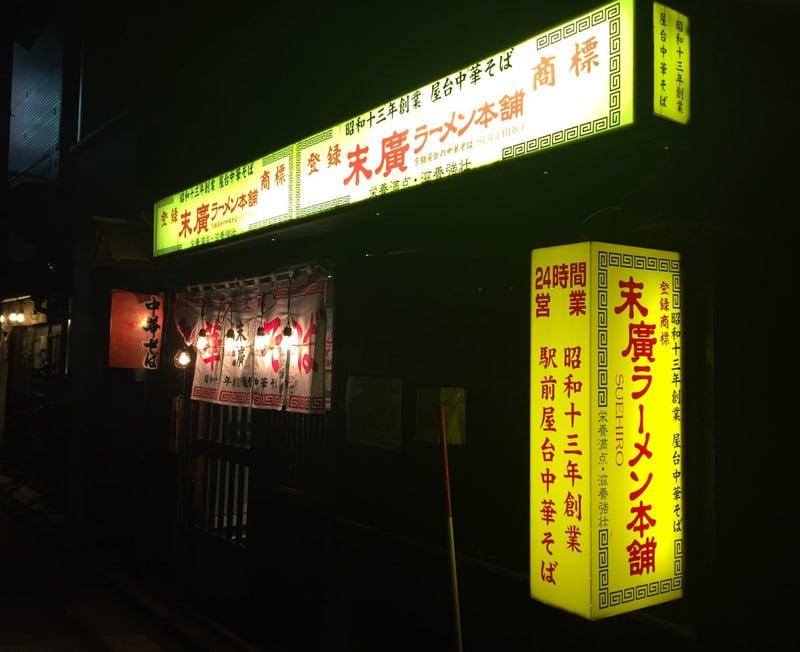 末廣ラーメン本舗 秋田山王本店 外観