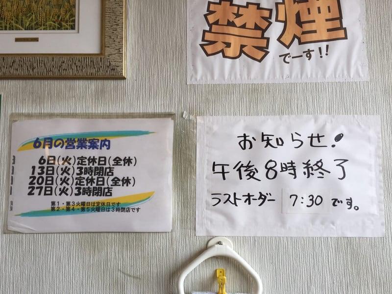 オリジナルラ〜メンの店 藍亭 大館店 メニュー