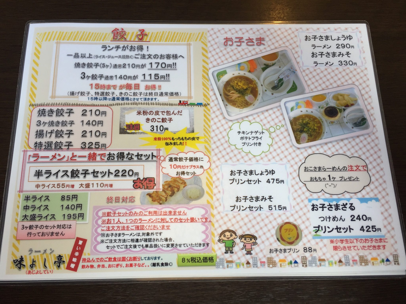 ラーメン 味よし亭 大館店 メニュー