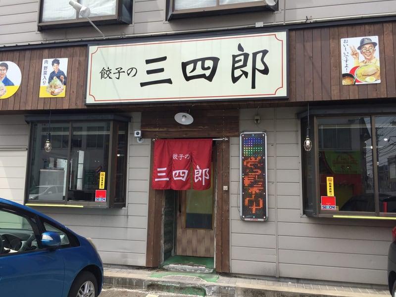 餃子の三四郎 秋田店 外観