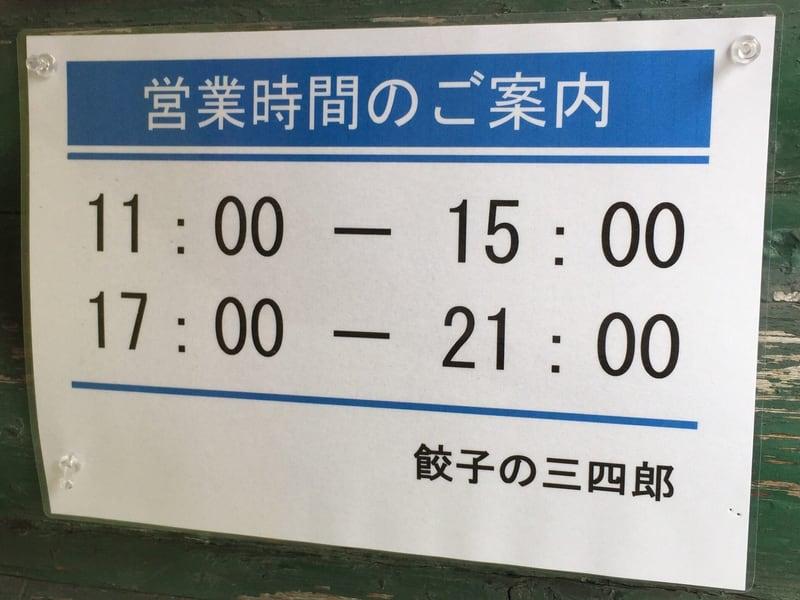 餃子の三四郎 秋田店 営業案内