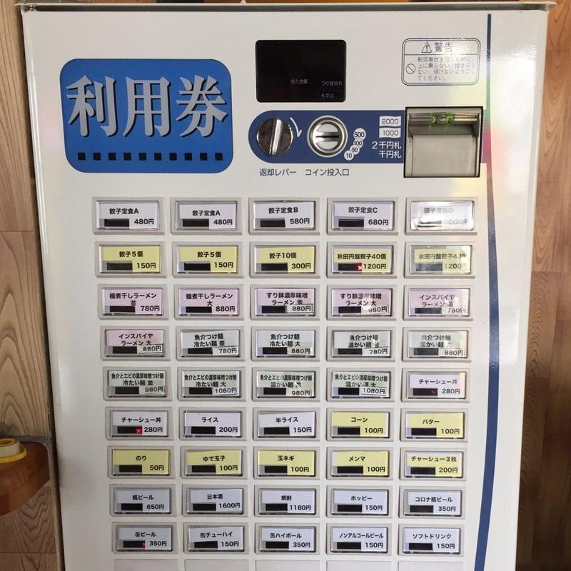 餃子の三四郎 秋田店 券売機