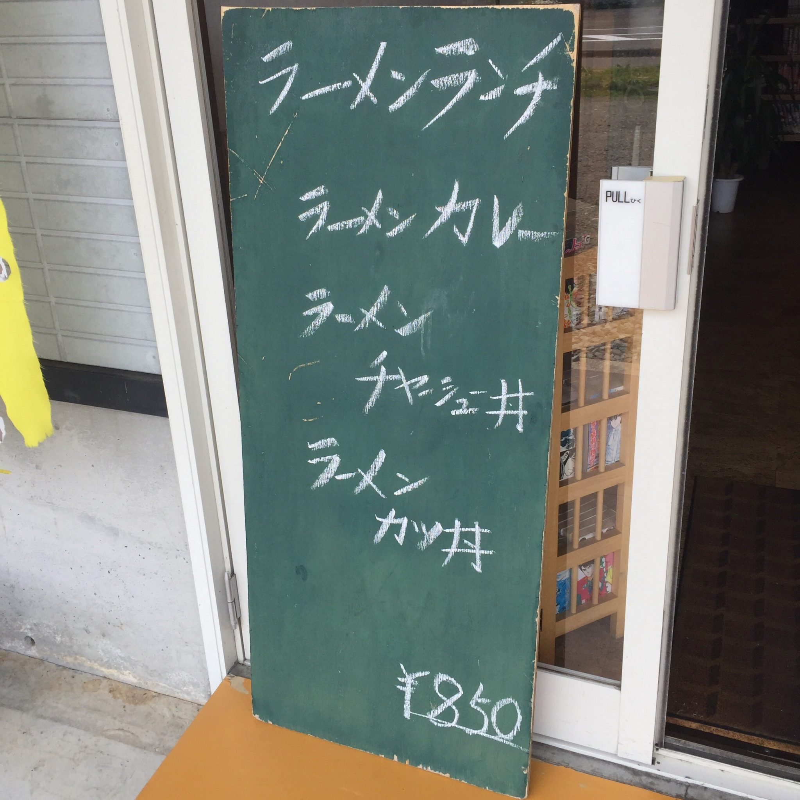 お食事処 かほる亭 ランチラーメン 案内