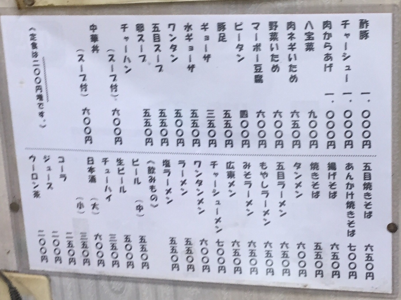 駅前飯店 メニュー