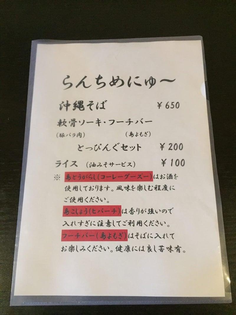 琉球居酒屋 鬼笑(きっしょう) メニュー