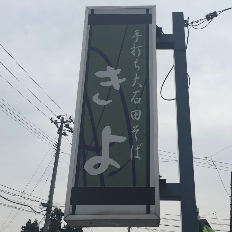 手打ち大石田そば きよ(きよそば) 看板