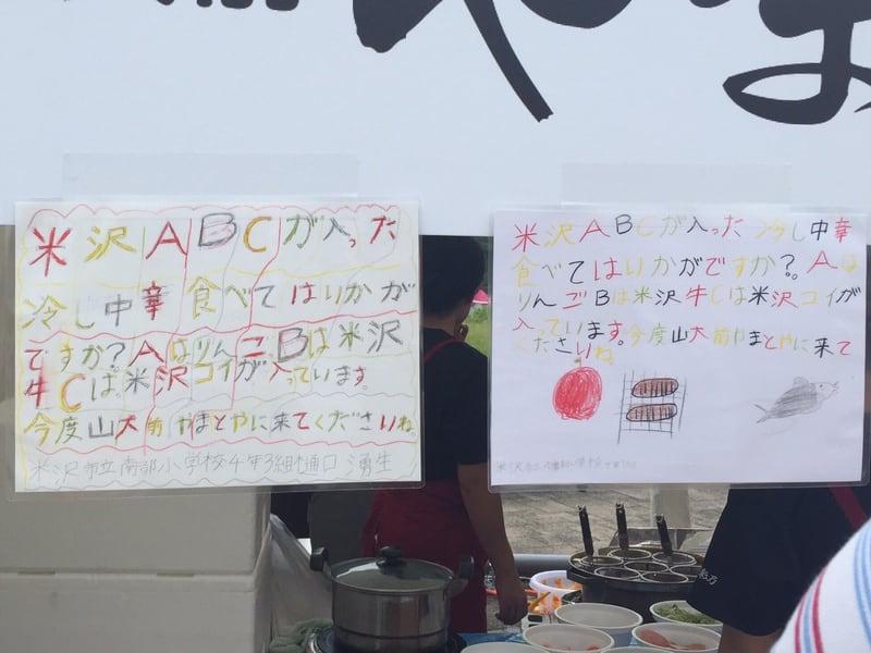 ゆめタネ@さがえ 冷たいラーメン祭り 山大前やまとや