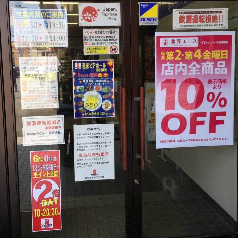 秋田まるごと市場 選べる定食屋 夢盛亭