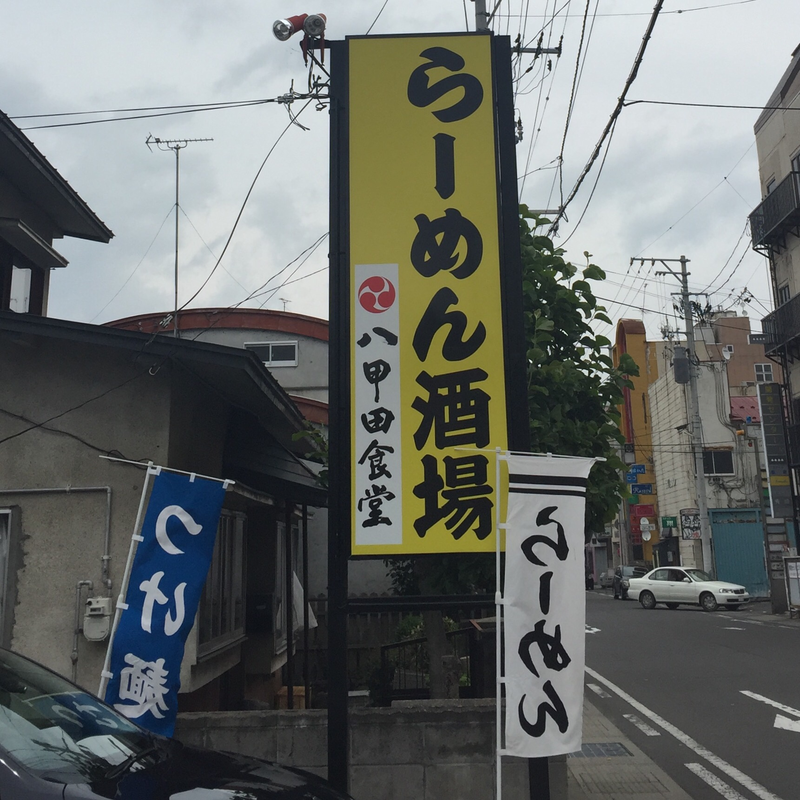 らーめん酒場 八甲田食堂 看板