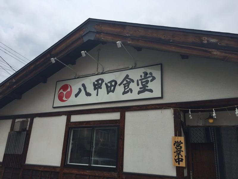 らーめん酒場 八甲田食堂 外観