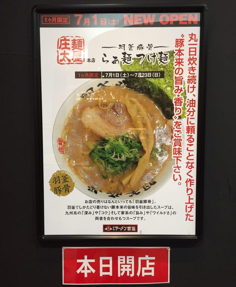 羽釜豚骨 麺屋庄太@津軽ラーメン街道
