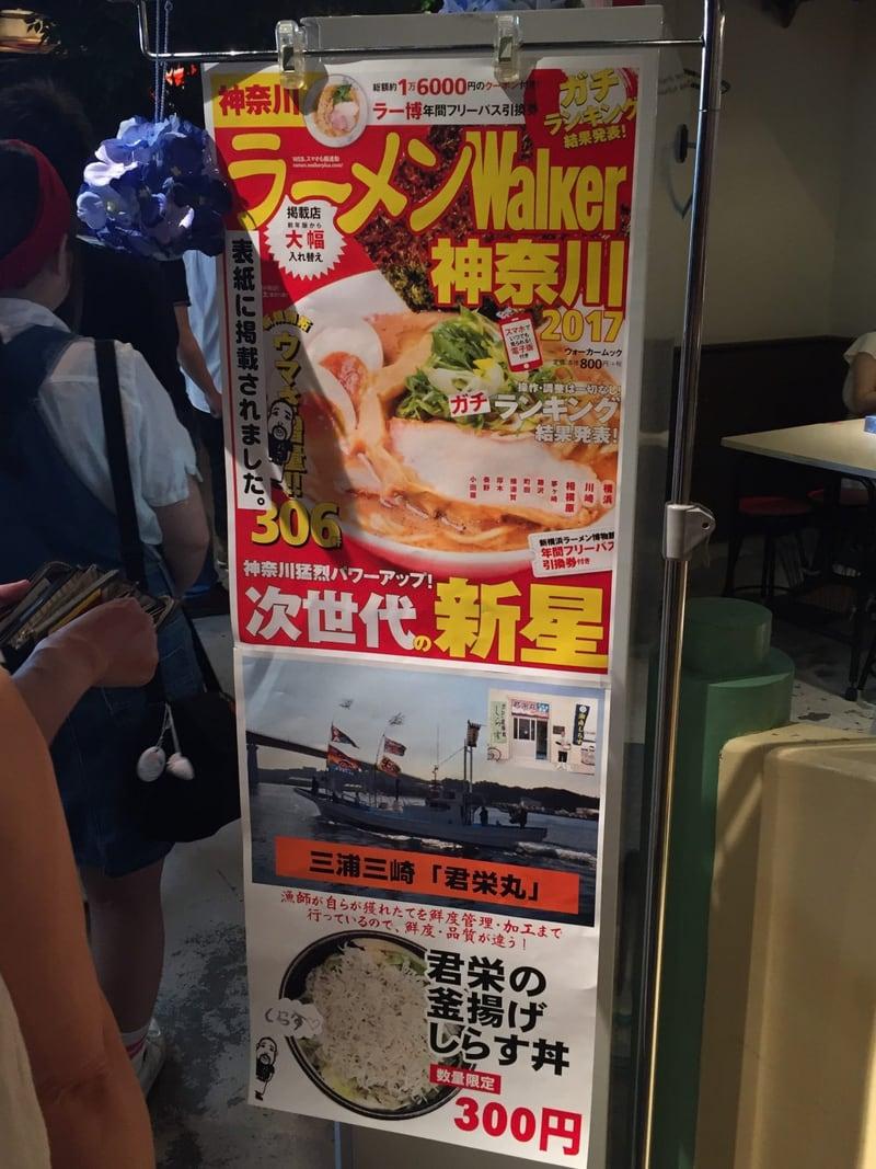 羽釜豚骨 麺屋庄太@津軽ラーメン街道 看板