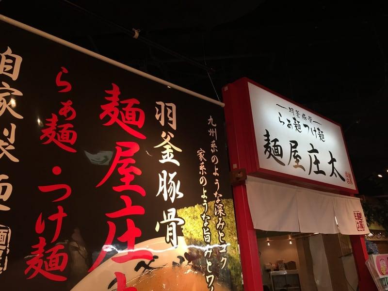 羽釜豚骨 麺屋庄太@津軽ラーメン街道 外観