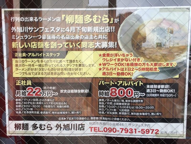 柳麺 多むら 外旭川店 営業案内