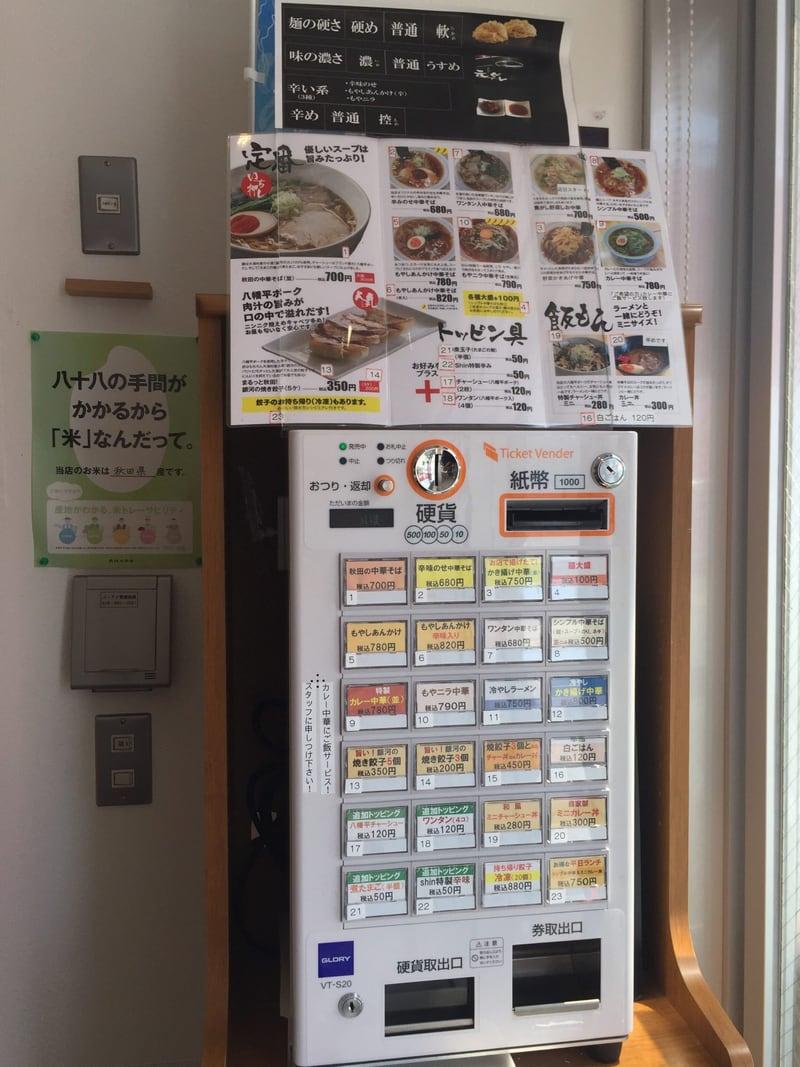 秋田の中華そば shin 券売機