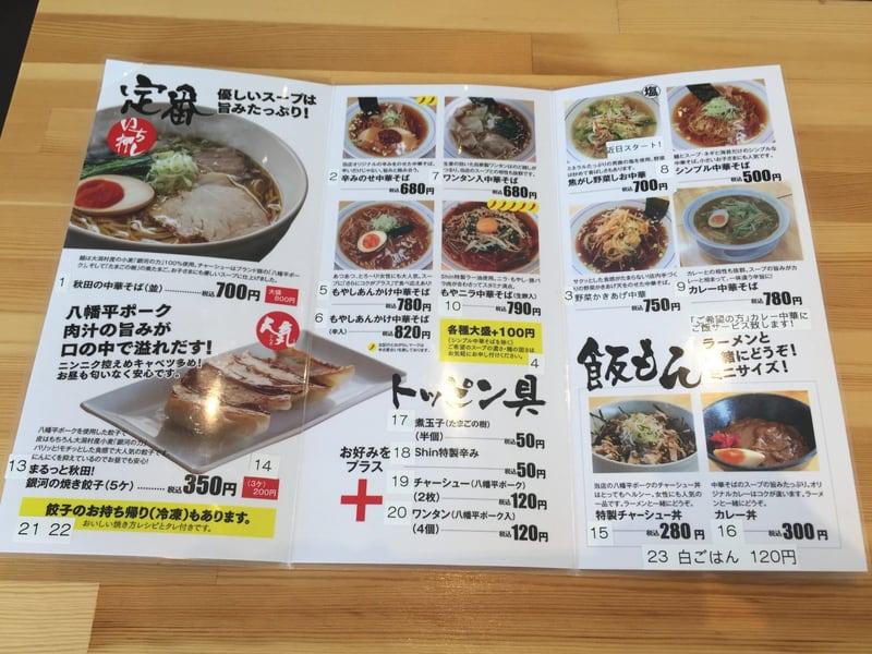 秋田の中華そば shin メニュー