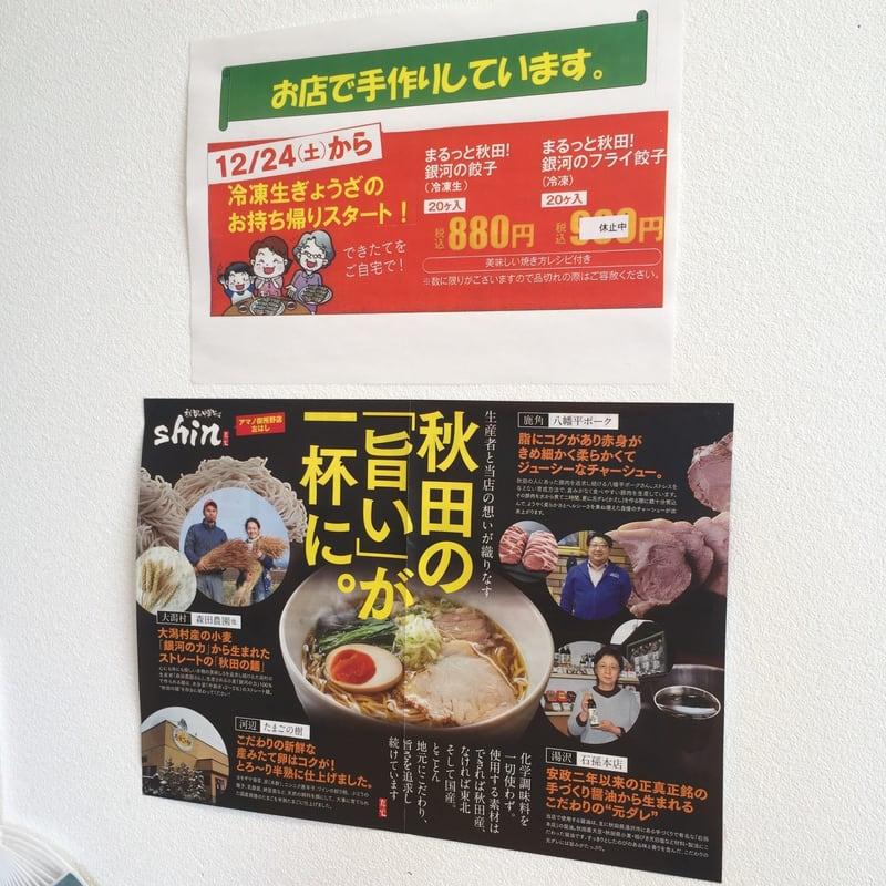秋田の中華そば shin 営業案内