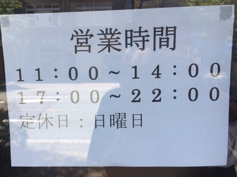 麺・酒処 さくら軒 営業案内