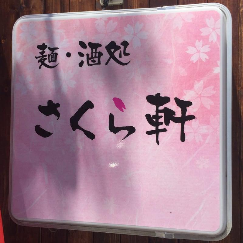 麺・酒処 さくら軒 看板