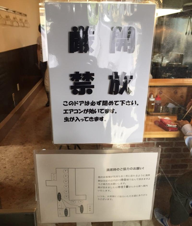 麺屋にぼすけ 広面店 営業案内