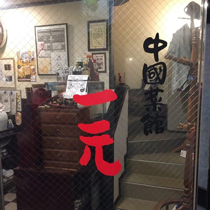 中国菜館 一元 入口