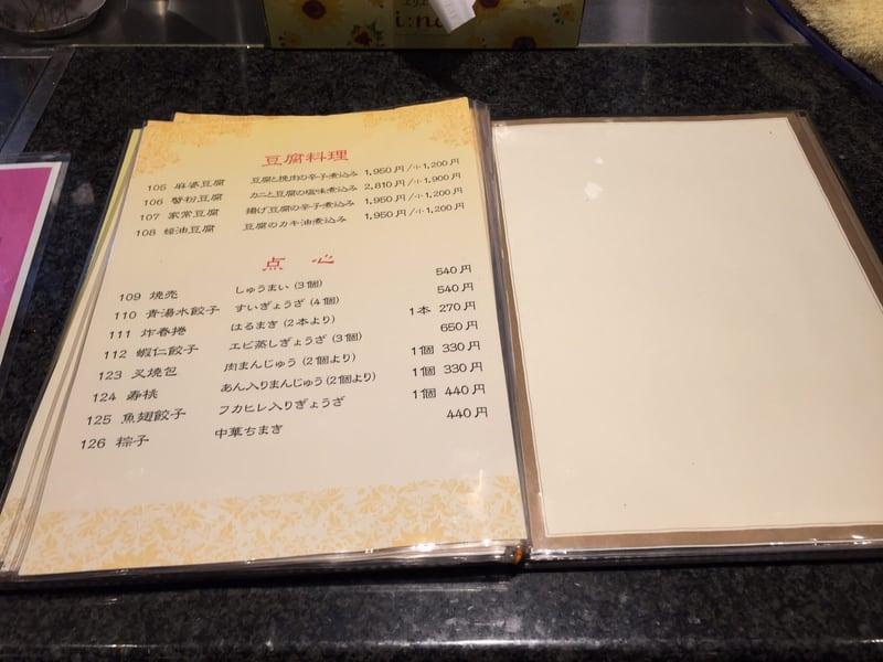 中国菜館 一元 メニュー