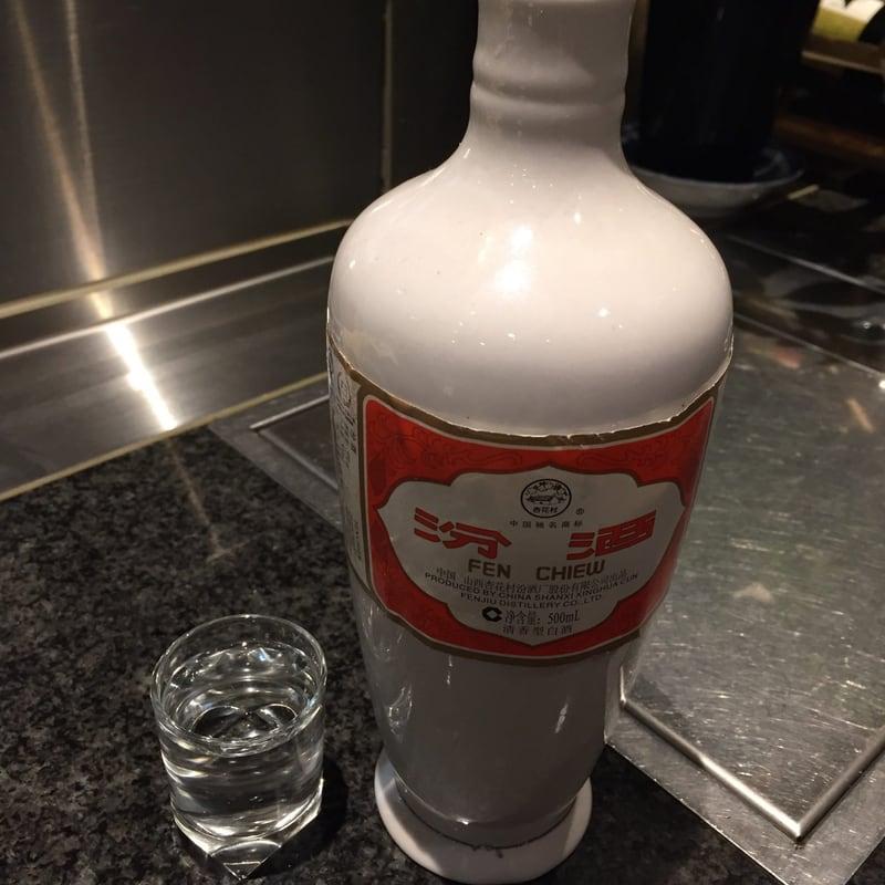 中国菜館 一元 汾酒