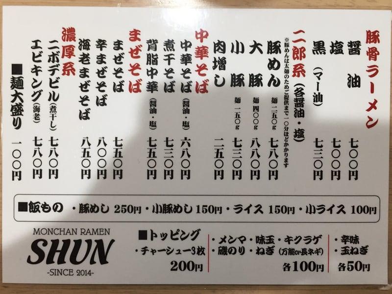 MONCHAN RAMEN SHUN(もんちゃんラーメンシュン) メニュー