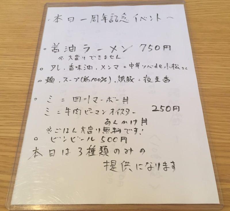 二代目夜来香×中華そばde小松コラボ メニュー