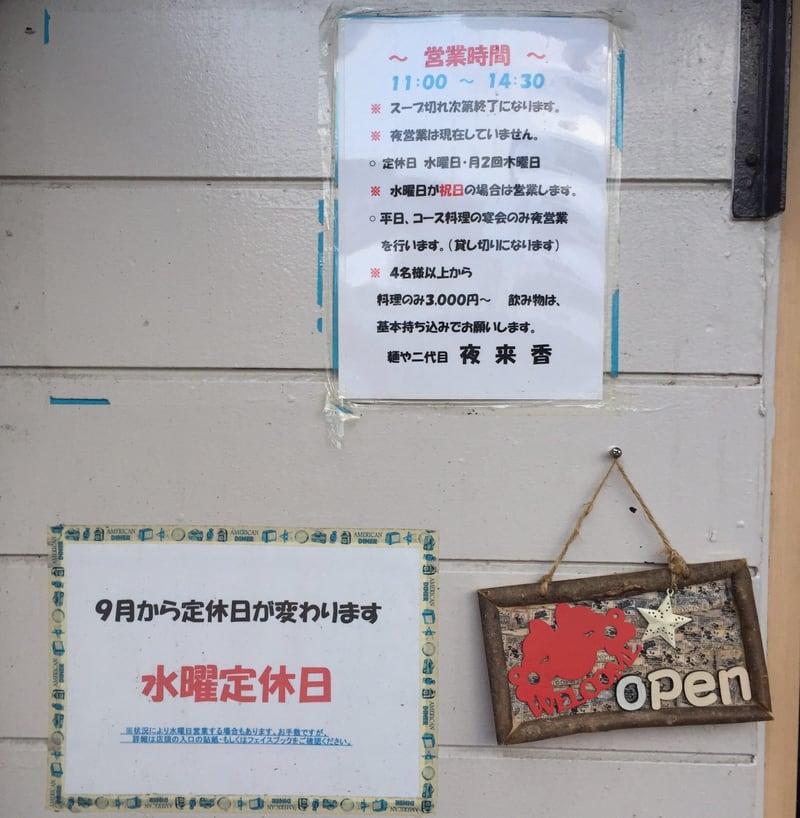 自家製麺 麺や二代目 夜来香 営業案内