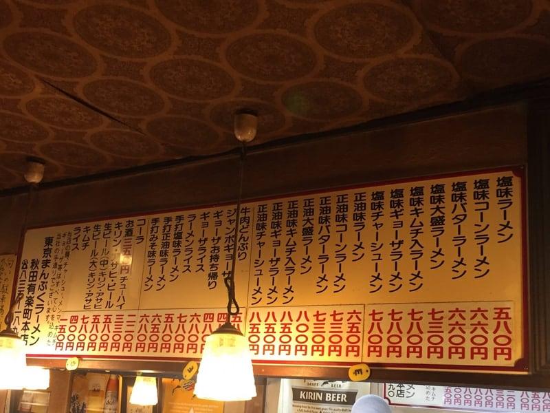 東京まんぷくラーメン 有楽町店 メニュー