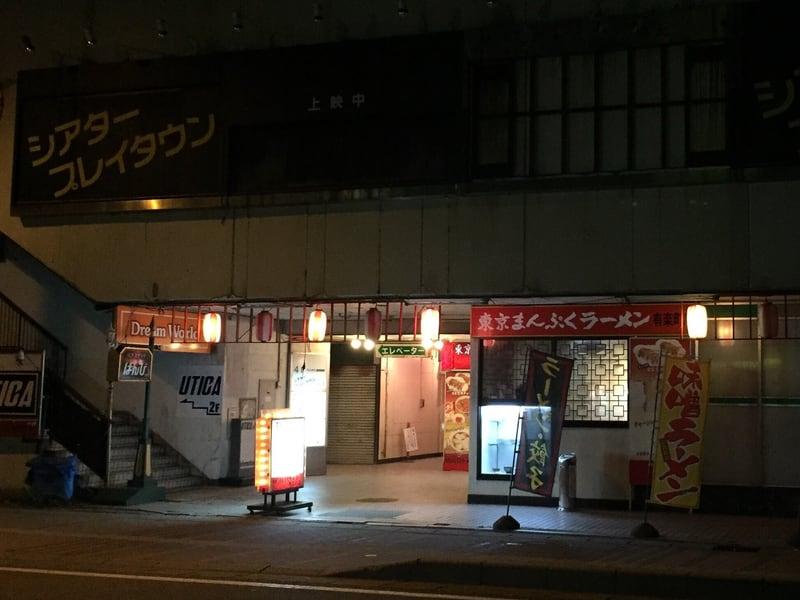東京まんぷくラーメン 有楽町店 外観