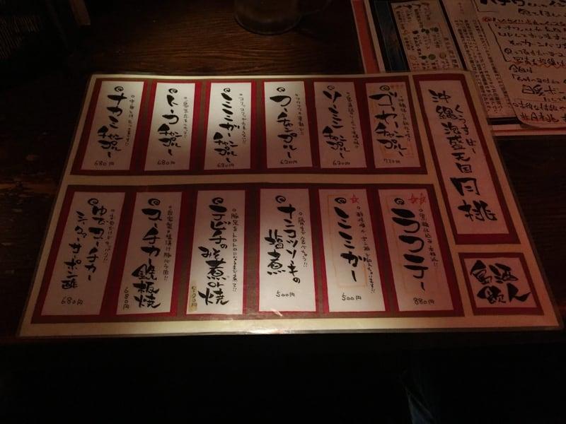 沖縄泡盛天国 クースバー月桃 メニュー