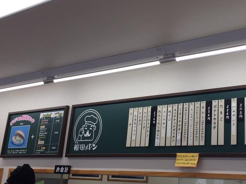 福田パン メニュー