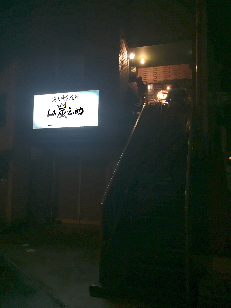 炭火焼食堂 La炭之助 外観