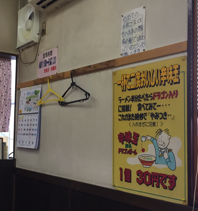 ラーメンショップ 味丸 営業案内&メニュー