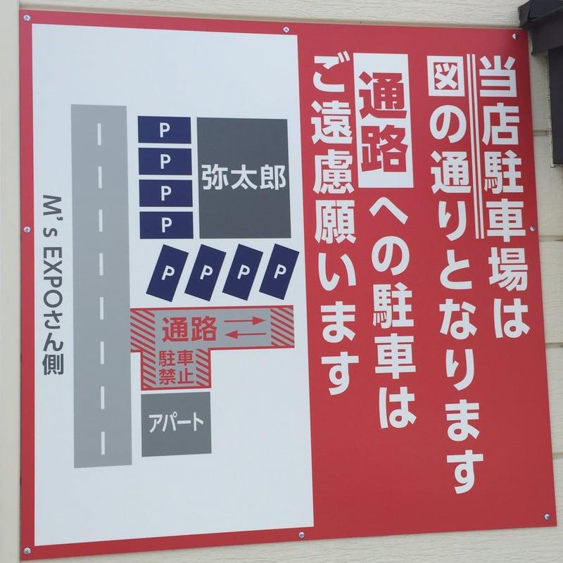 中華そば 弥太郎 駐車場案内