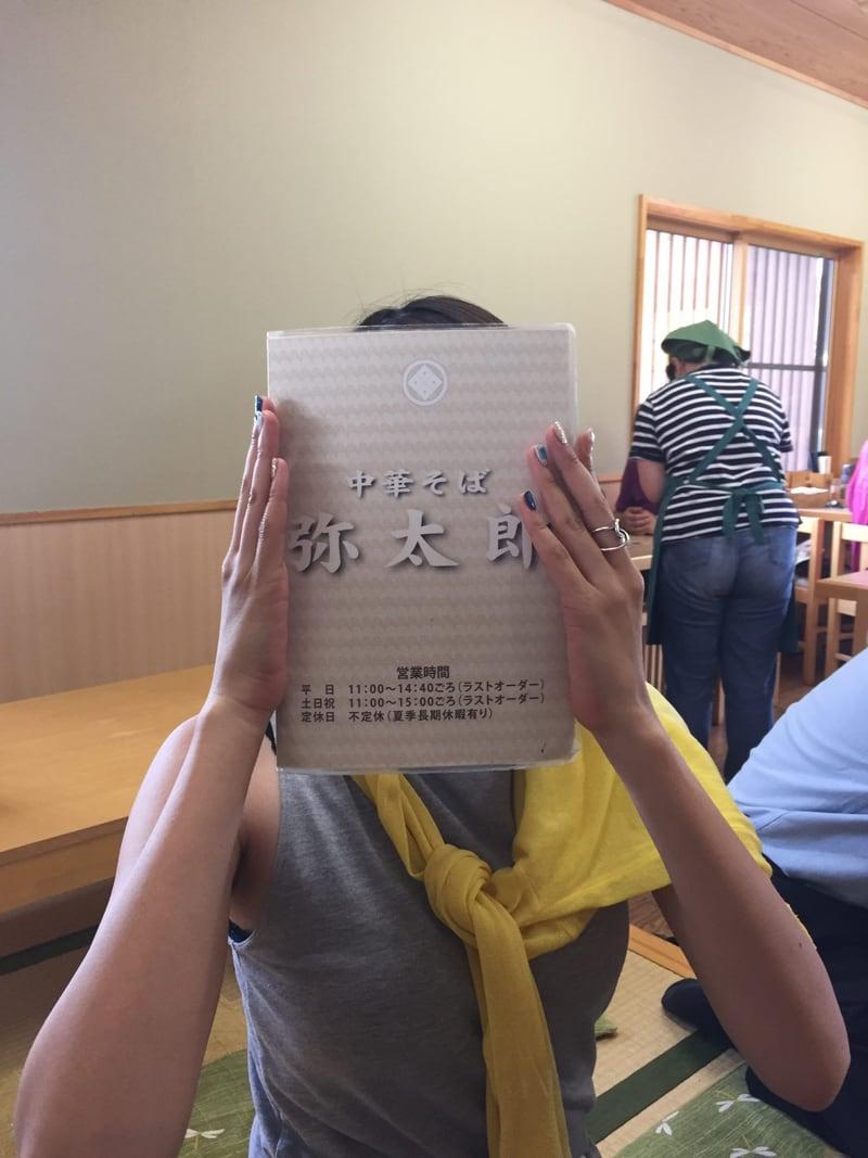 中華そば 弥太郎 エア聡子隠し