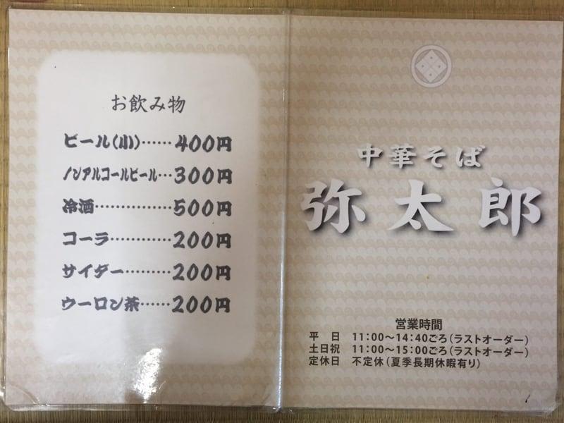 中華そば 弥太郎 メニュー