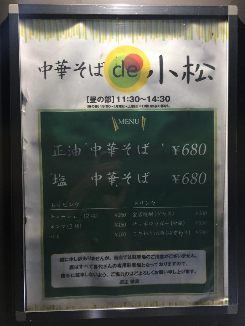 中華そばde小松 営業案内