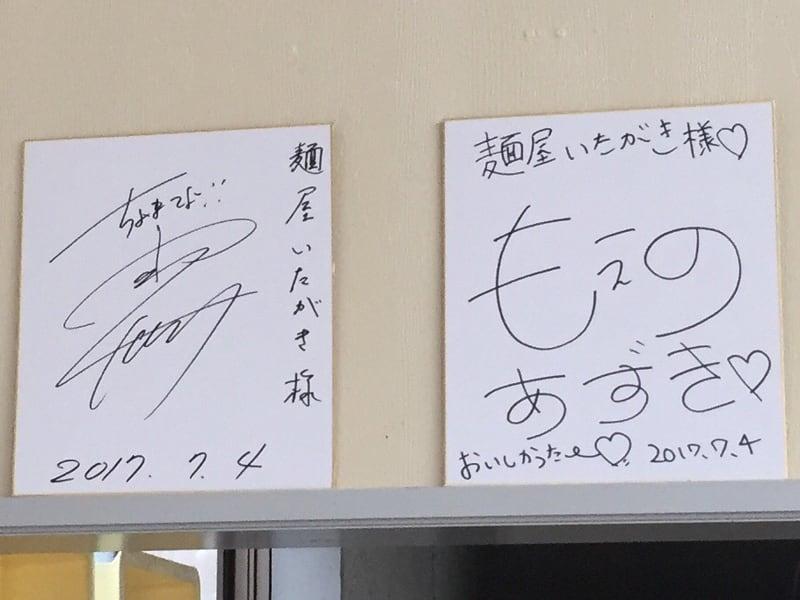 麺屋いたがき サイン