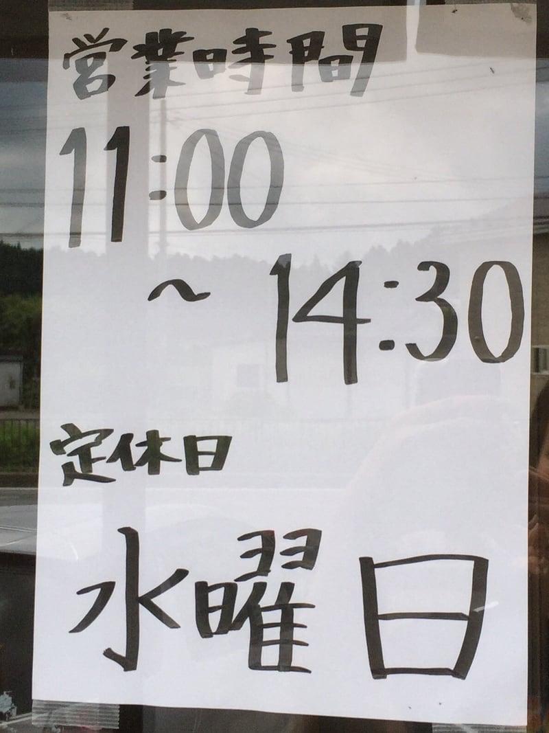 荘内麺場 九九七 営業案内