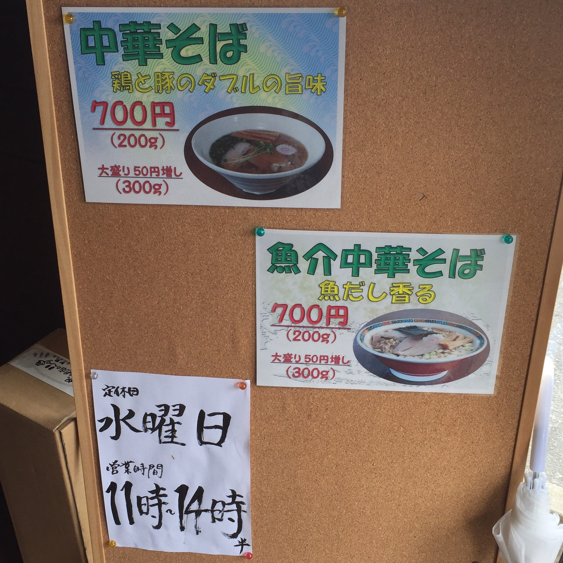 荘内麺場 九九七 メニュー