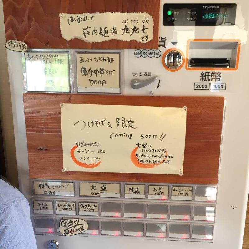 荘内麺場 九九七 券売機
