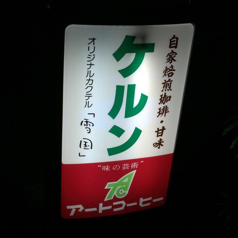 ケルン@山形県酒田市 看板